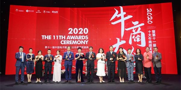 郑州明亮照明荣获第十一届中国电子商务十大牛商