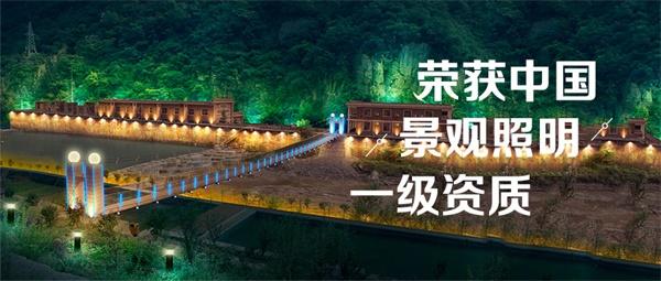 公园夜景灯光照明应满足哪些要求
