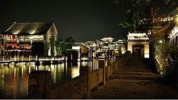 特色小镇灯光亮化如何设计才能凸显小镇特色?