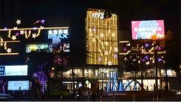 购物中心亮化照明工程营造独特的视觉氛围