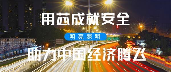 城市公共空间亮化照明构建绿色夜间坏境