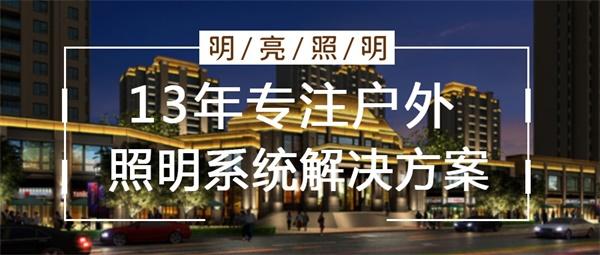 郑州市金盛招商中心外墙亮化