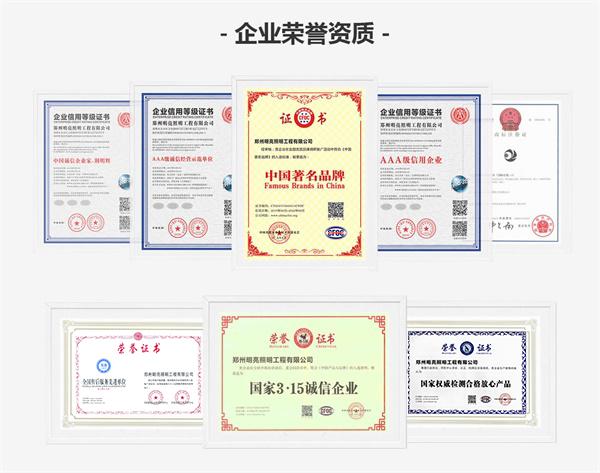 河南(郑州)明亮照明工程有限公司荣誉资质