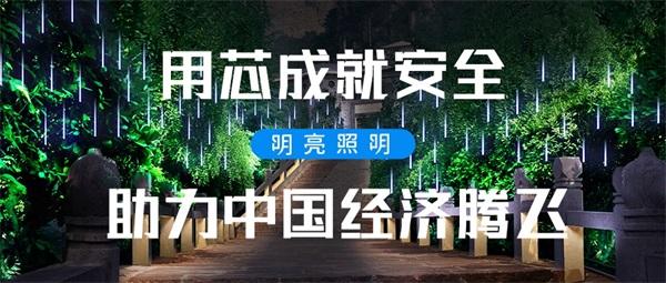 山西省长子县北高庙烈士陵园亮化工程