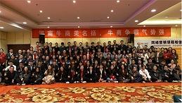 郑州明亮照明祝贺第六届河南牛商争霸总结会圆满结束