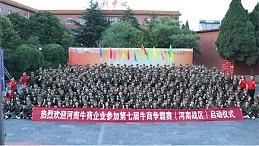郑州明亮照明祝第七届河南牛商争霸赛圆满成功