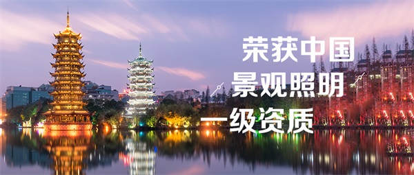 主题乐园夜景照明提升游客互动体验