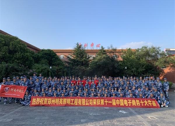 郑州明亮照明工程荣获第十一届电子商务十大牛商